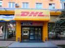 DHL - Партнерский пункт, Лермонтовская улица на фото Ростова-на-Дону