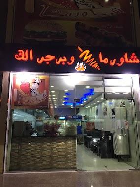 Shawarma And Burger Elk Jeddah Opening Times Aabir Al Qarath Street Tel 966 54 226 0631