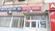 Почта Банк, улица 8-й Воздушной Армии на фото Волгограда