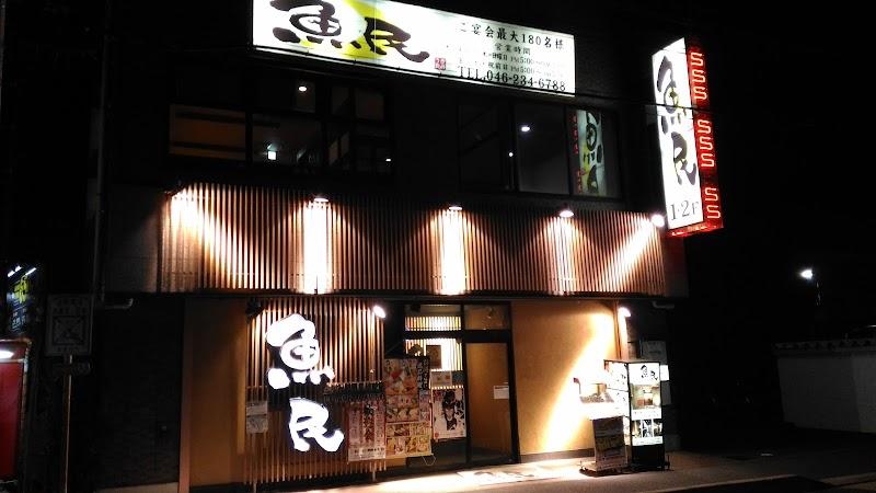 魚民 さがみ野南口駅前店