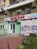 Samovar, проспект Героев Сталинграда на фото Киева
