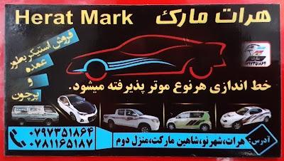 هرات مارک Herat Mark