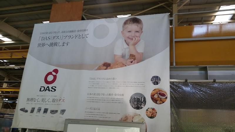 富士ビジネス・サービス(株) 守谷営業所