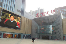 Wanda Plaza (Xinhua host), Tangshan, China