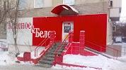 Красное&Белое, Свердловский проспект, дом 10 на фото Челябинска