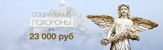 """Похоронная служба """"Скорбь"""", Большая Горная улица на фото Саратова"""