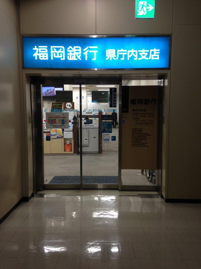 福岡銀行県庁内支店