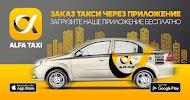 Alfa Taxi, улица Айбека на фото Ташкента