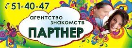 """Агентство знакомств """"Партнер"""", Большая Казачья улица на фото Саратова"""