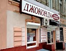 Джоконда, улица Станиславского на фото Ростова-на-Дону