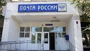 Почта России, Туркестанская улица на фото Оренбурга