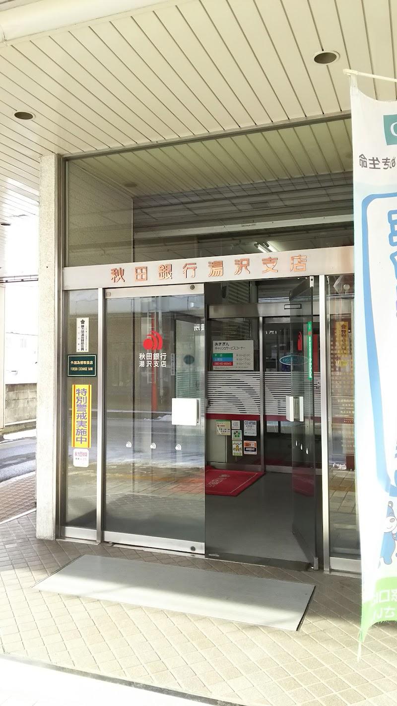 (株)秋田銀行 湯沢支店