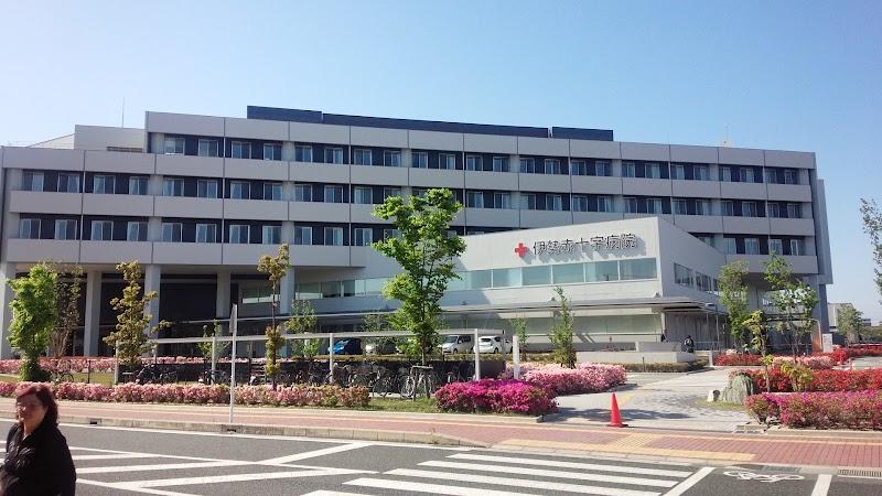 赤十字 病院 伊勢