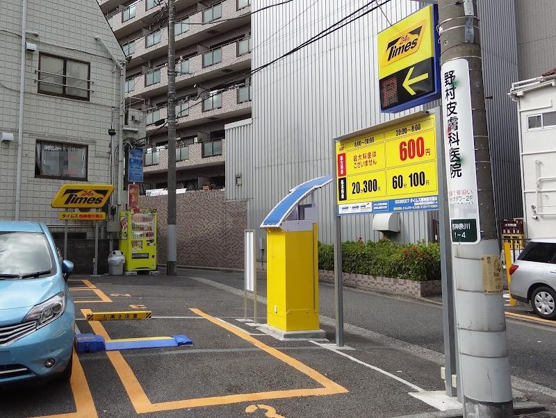 タイムズ西神奈川第9