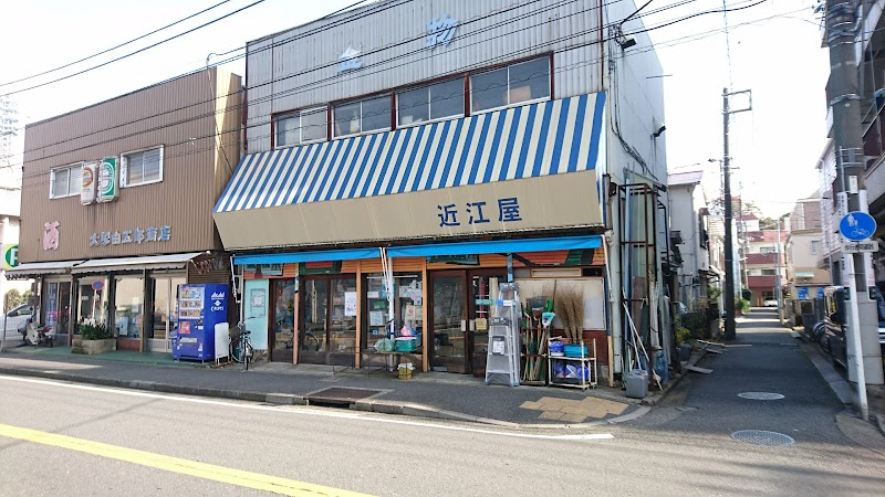 近江屋金物店