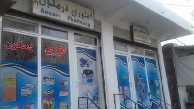 انوری درملتون Anwar Pharmacy