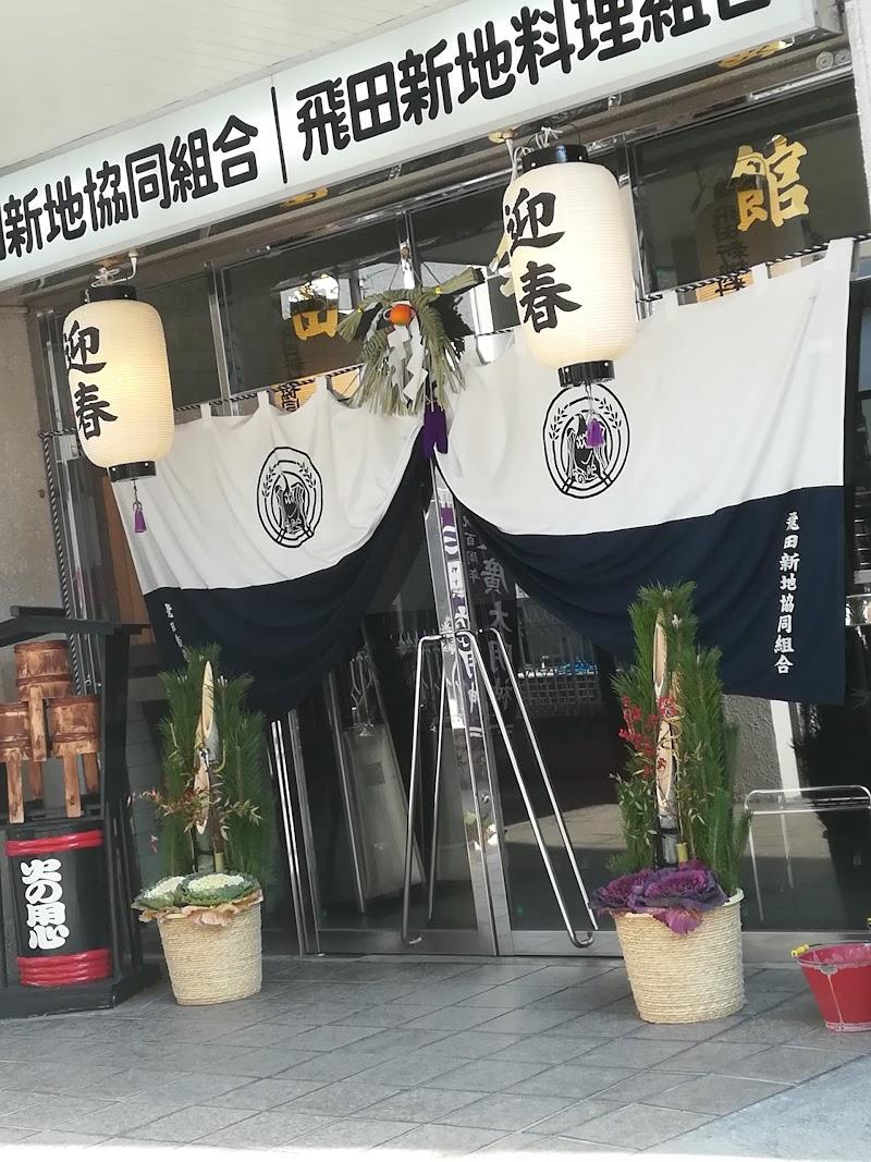 飛田新地料理組合 (大阪府大阪市山王 協會/組織) - グルコミ