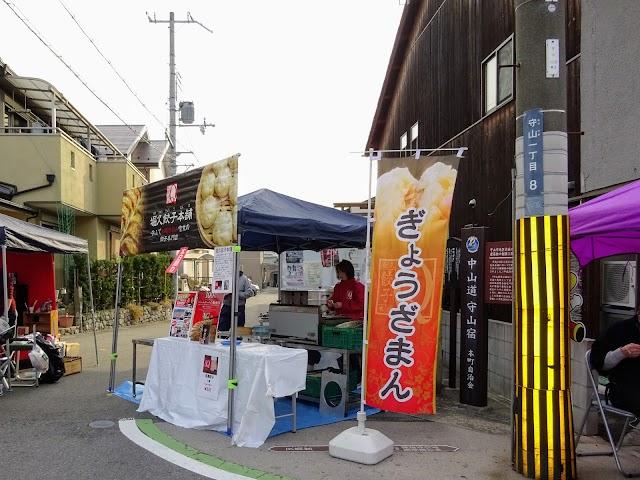 堀久餃子本舗 本店