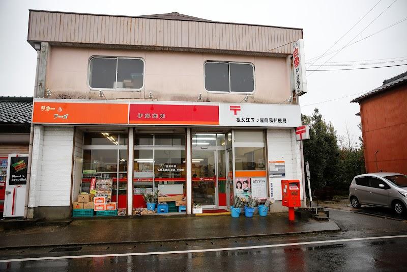 祖父江五ツ屋簡易郵便局