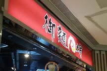 Fortune Metropolis, Hong Kong, China