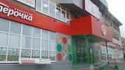 Пятёрочка, улица Пирогова на фото Ставрополя