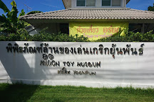 Million Toy Museum by Krirk Yoonpun, Ayutthaya, Thailand
