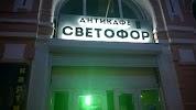 АНТИКАФЕ СВЕТОФОР на фото Серпухова