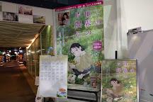 Hiroshima Wald 11, Fuchu-cho, Japan