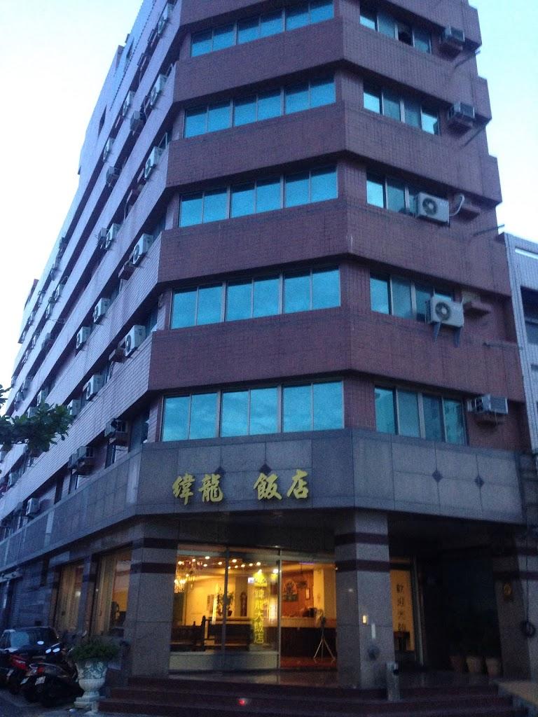 緯龍大飯店
