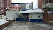 Монетка, улица Красина на фото Екатеринбурга