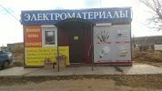 Электроматериалы на фото Суровикина