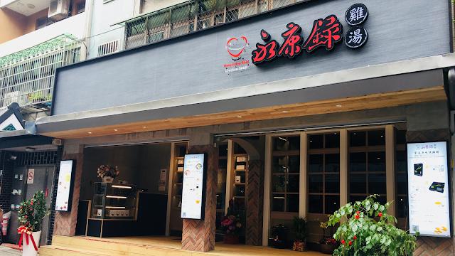 Yongkang Role Taiwanese Cuisine 永康錄雞湯