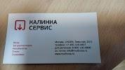 Калинка Сервис ООО, Тверская улица, дом 20/1 на фото Москвы