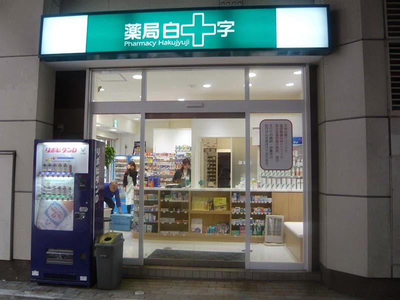 株式会社 薬局白十字 福岡駅南口店