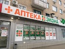 Аптека Экона, проспект Дзержинского на фото Оренбурга