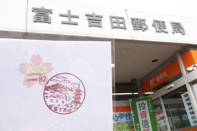 富士吉田郵便局