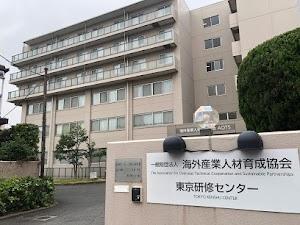 (一財)海外産業人材育成協会(AOTS) 東京研修センター (TKC)