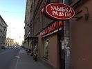 Улыбка радуги, Гороховая улица, дом 11 на фото Санкт-Петербурга