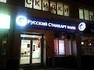 Банк Русский Стандарт, улица Ленина, дом 63 на фото Коломны