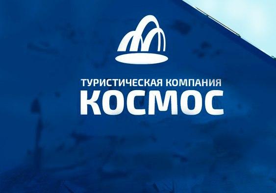 Туристическая компания космос калуга официальный сайт киров вятская медицинская компания сайт