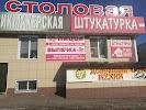 Домашняя кухня, улица Волжской Военной Флотилии на фото Волжского