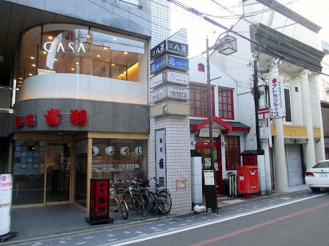 Kyōto Gion Post Office