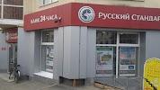 Банк Русский Стандарт, проспект Карла Маркса, дом 93 на фото Ставрополя