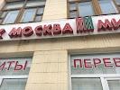 Москва-Минск на фото Барановичей