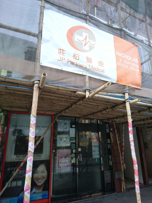 Фото город Цзюлун: Lo Chi Wai Doctors