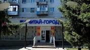 """""""Читай-город"""",книжный магазин на фото Старого Оскола"""