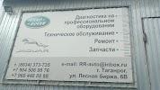 "Техцентр ""Land Rover & Jaguar"", Портовая улица на фото Таганрога"