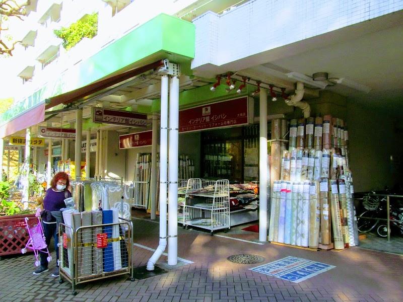 (株)インテリア館イシバシ 大島店