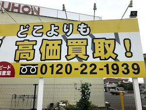 TAX/COWCOW 太田店