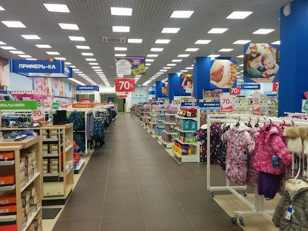 Магазин Детский Мир В Великом Новгороде